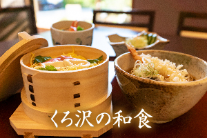 くろ沢の和食